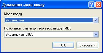 Як поміняти мову екрану завантаження і екрану вітання, утиліти